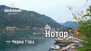 Kotor, Montenegro travel guide 4K bluemaxbg.com