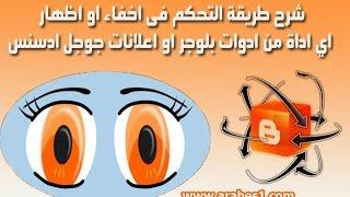 الدرس 19: شرح كيفية إخفاء او اظهار اي اداة من ادوات بلوجر او اعلانات جوجل ادسنس