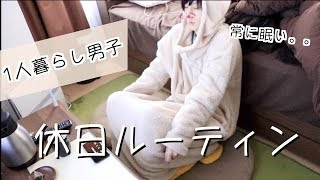 【休日ルーティン】1人暮らし社会人男子の休みの日の過ごし方。気づいたら1日終わってる。。【Japanese Holiday routine】【일본인의 휴일의 일상】 thumbnail