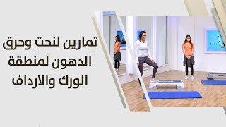 تمارين لنحت وحرق الدهون لمنطقة الورك والارداف باستخدام وزن الجسم - مايا
