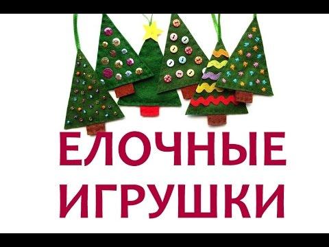Елочные игрушки из фетра. Handmade Christmas Felt Ornaments скачать