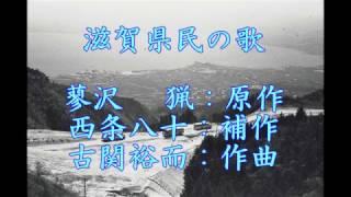 蓼沢猟:原作 西条八十:補作 古関裕而:作曲 昭和29年制定.