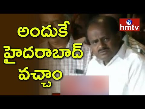 JDS Kumaraswamy Speaks On Why JDS, Cong MLAs Came To Hyderabad | Kumaraswamy Press Meet | hmtv