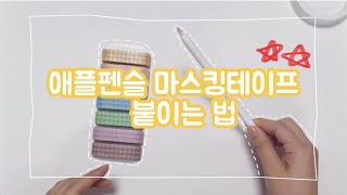 애플펜슬 펜촉 마스킹 테이프 붙이는법! 완전 쉽다! 4…