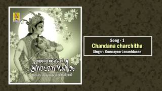Chandana charchitha - a song from the Album Sopana Sangeetham Sung by Guruvayoor Janardhanan