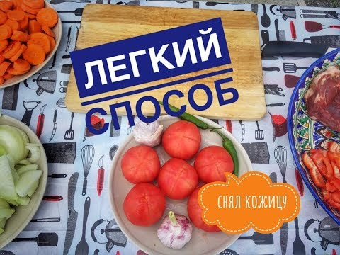 Вопрос: Как снять кожицу с помидора?
