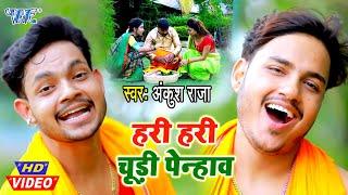कजरी #Video हरी हरी चूड़ी पेन्हाव I #Ankush Raja I Hari Hari Chudi Penhao I 2020 Bhojpuri Kajari Song