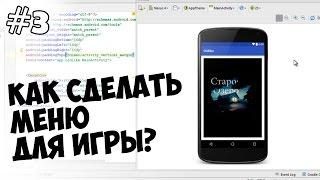 Создание игр для Android: 3. Как сделать меню для игры?