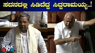 ನೀವ್ ಹೇಳಿದಂಗೆಲ್ಲಾ ಕೇಳಕ್ ಆಗಲ್ಲ ನಾನು..! Siddaramaiah Expresses Anger Against Speaker & CM Yeddyurappa