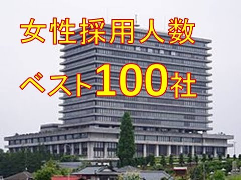 新卒女性採用人数100社 2020版Graduate women employed persons 100 companies