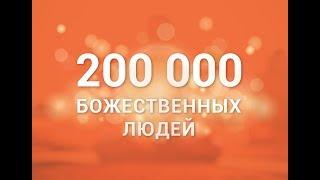 200 000 Божественных Людей