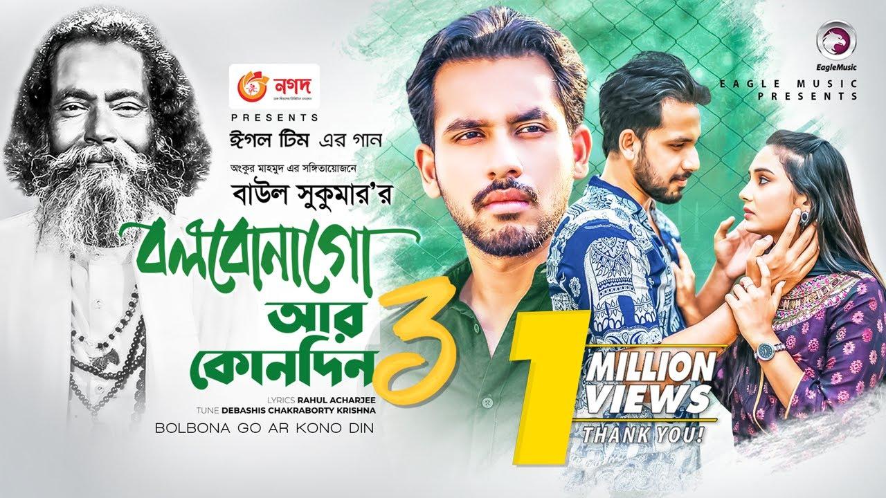 Bolbona Go Ar Kono Din 3 | বলবোনা গো আর কোনদিন ৩ | Baul Sukumar | Bangla Song 2021 | Official Video
