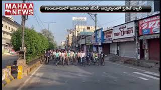 Amaravati JAC Youth Cycle Rally in Guntur Over AP Capital Issue   MAHAA NEWS