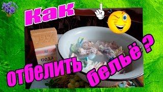 Как отбелить детское белье содой в домашних условиях
