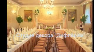 видео оформление свадебного зала