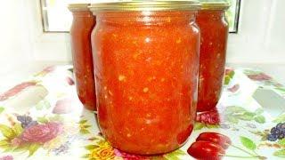 Огонек из помидор на зиму! Вкусная приправа!