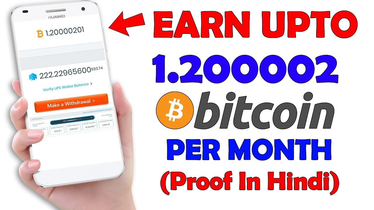 बन कर ड पत New App To Earn Bitcoins In 2019 Earn 1 Bitcoin Per Month Upstake Proof Hindi -