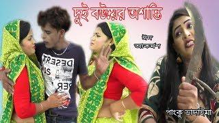 দুই বউয়ের অশান্তি I Dui Bouer Oshanti I Panku Vadaima I Koutuk I Bangla Comedy 2018