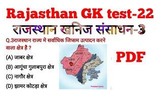 Rajasthan gk -22 // rajasthan police gk // LDC online test // RAS test series राजस्थान खनिज संसाधन
