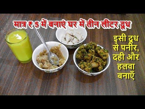 मात्र 5 रुपए में घर में बनाएँ तीन लीटर दूध, पनीर और दही भी || Make milk in home