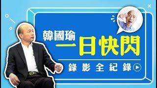 【全程直擊】韓國瑜中天電視台一日快閃 錄影全記錄!!