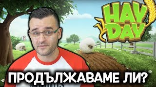 Hay Day - Започваме ли отново?