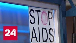 надежда для 40 миллионов: в Лондоне у больного раком вылечили СПИД - Россия 24