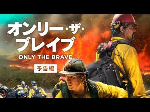 映画『オンリー・ザ・ブレイブ』 本予告 6.22(Fri)公開