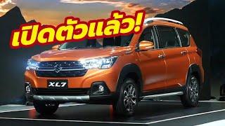 งานเปิดตัว-ราคา SUZUKI XL7 2020 รถ MPV สไตล์ SUV ราคาพิเศษช่วงแนะนำที่ 779,000 บาท มาพร้อมโปรโมชั่น