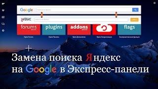 Замена поиска Яндекс на Google в Экспресс-панели Opera