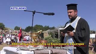XXVI Национален събор на каракачаните в България www.kotelnews.com