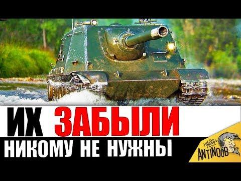 5 ТАНКОВ, НА КОТОРЫХ НИКТО НЕ ИГРАЕТ в World of Tanks (10лвл) thumbnail