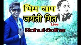 RAHUL SATHE live Babasaheb ambedkar jayanti song