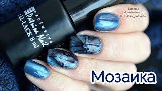 Дизайн ногтей гель-лаком Кошачий Глаз: мозаика