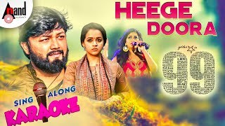 Heege Doora Karaoke 99 Movie Ganesh Bhavana Arjun Janya Preetham Gubbi Kaviraj