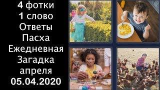 4 фотки 1 слово - Пасха - Ежедневная Загадка - 05.04.2020 - апреля 2020 - Ответы