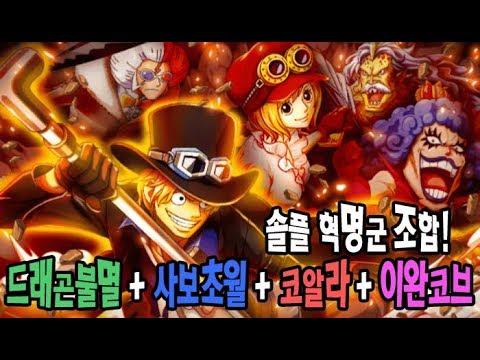 시청자 [솔플 ♥ 혁명군 조합 !!!! ] 원피스랜덤디펜스 원랜디 8.4fix2
