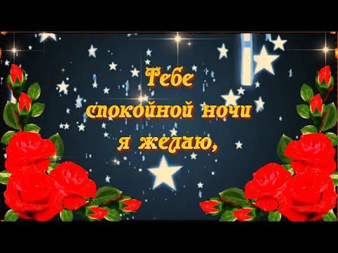 Спокойной ночи! Сладких, приятных сновидений!⭐ 🌙