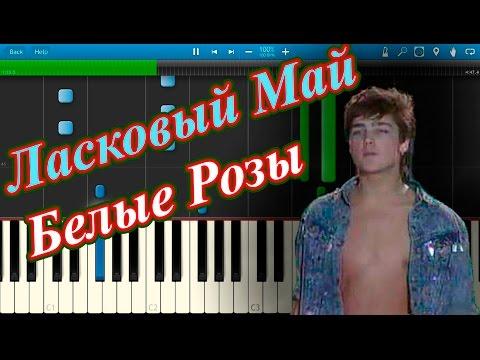 Ласковый Май - Белые Розы (на пианино Synthesia)