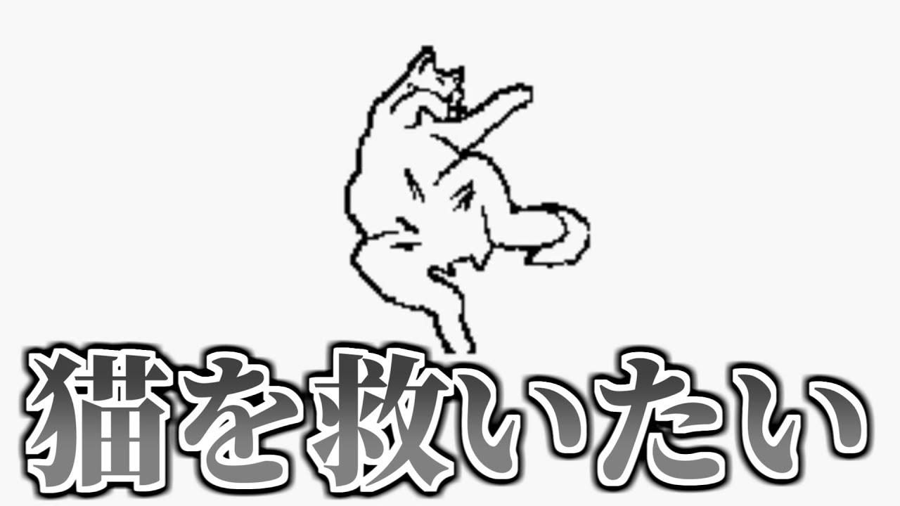 猫を片っ端から探して第2の人生歩ませるゲーム【Hidden Cats】
