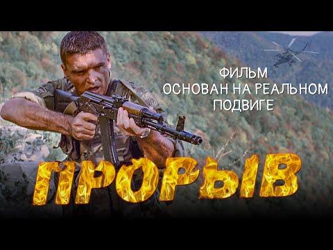 ПРОРЫВ / Военный фильм. Боевик - Видео онлайн