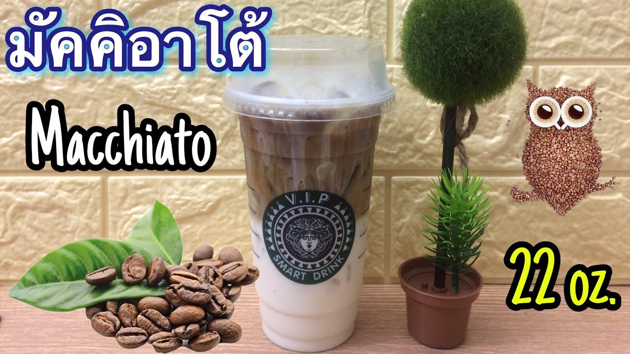 มัคคิอาโต้ (Macchiato) กาแฟสองรสชาติ  หวานขม กลมกล่อม โดย สถานี รีวิว