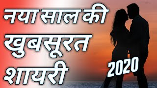 Happy New Year Shayari Best Wishes For New Year New Year Romantic Shayari Happy New Year 2020