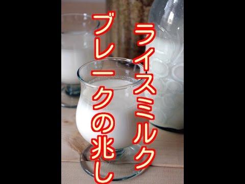 ライスミルクが綺麗な女性をつくる。