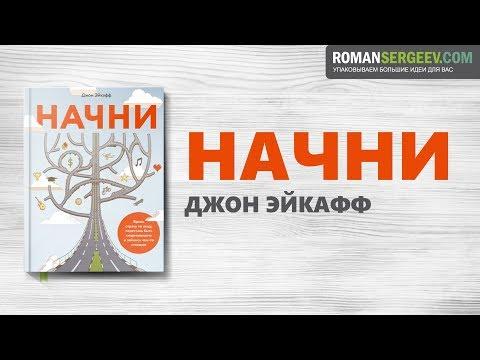 «Начни». Джон Эйкафф | Саммари