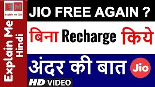 Jio Free Again Without Recharge | JIO Still Giving FREE Data OFFER After 15th APRIL