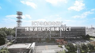 Introduction of NICT