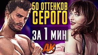 Фильм за минуту: 50 ОТТЕНКОВ СЕРОГО // ДКино