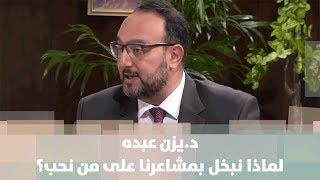 د.يزن عبده -  لماذا نبخل بمشاعرنا على من نحب؟