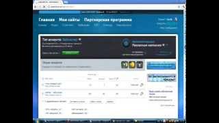 Раскрутка сайта онлайн бесплатно (видео)